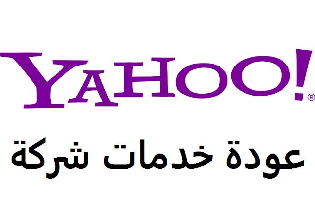 عودة خدمات شركة ياهو Yahoo بعد عطل عالمي مفاجئ في خدمات الشركة