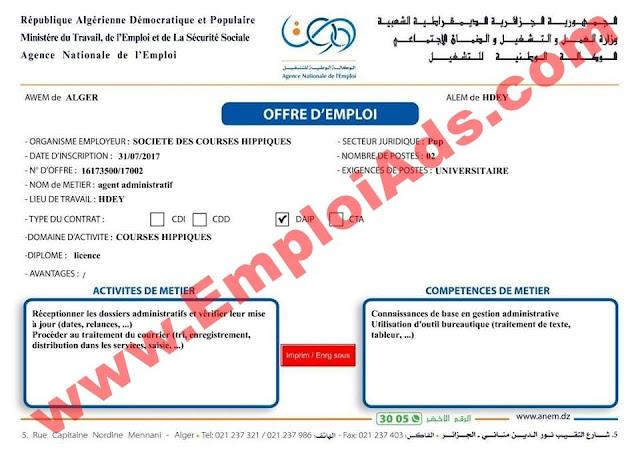 اعلان عروض عمل الوكالة المحلية للتشغيل حسين داي ولاية الجزائر اوت 2017