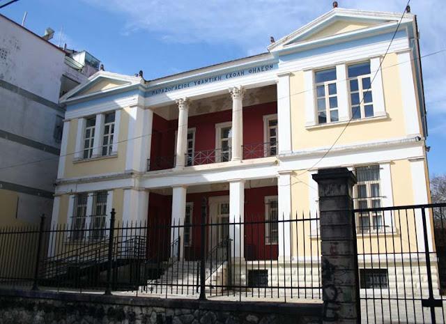 Γιάννενα: Γιατί ο Δήμος Ιωαννιτών δεν προχωράει στην μεταστέγαση των Νηπιαγωγείων από την Παπαζόγλειο Σχολή;