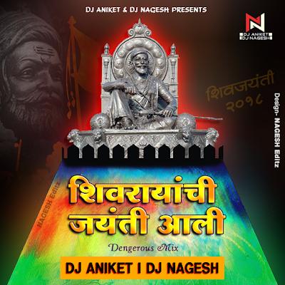Shivarayanchi Jayanti Ali (Dangerous Mix) - DJ Aniket & Nagesh