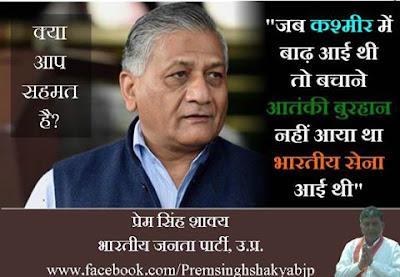 prem singh shakya- BJP LEADERS