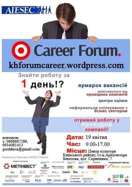 Национальный проект «Форум Карьеры» от молодежной организации AIESEC