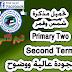 تحميل مذكرة شمس وقمر للصف الثاني ترم ثاني Shams wa Qamar Prim2term2
