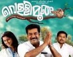 Vellimoonga 2014 Malayalam Movie Watch Online