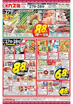 【PR】フードスクエア/越谷ツインシティ店のチラシ2月27日号