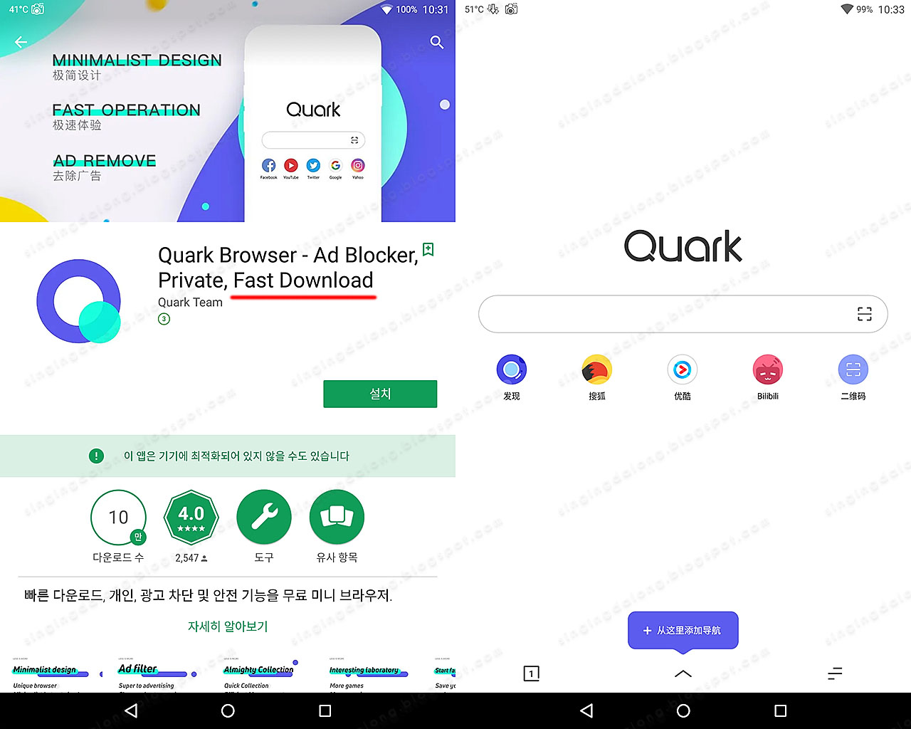 Accelerate Baidu download with Quark Browser on Android