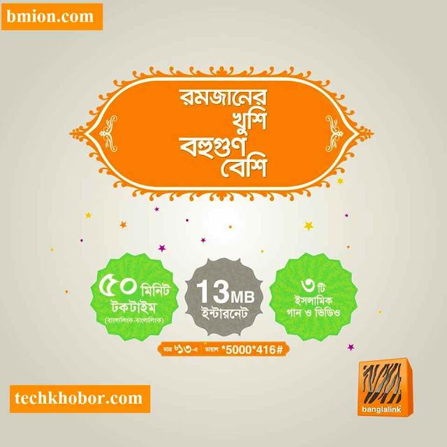 Banglalink-13Tk-Bundle-offer!-50Min-Takltime-13MB-Data-3Islamic-Song-&-Video-Ramadan-bundle-offer