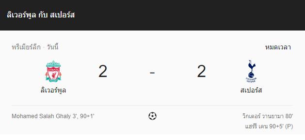 แทงบอล ไฮไลท์ เหตุการณ์การแข่งขัน ลิเวอร์พูล vs สเปอร์ส