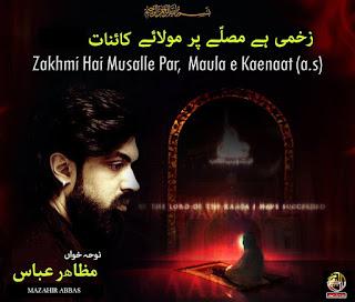 June 2016 ~ hum ali walay azadar