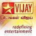 Bigg Boss Tamil Star Vijay Tv Reality Show Wiki Plot,Registration,Audition,Promo,Timing,Host