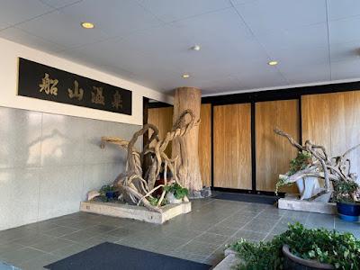 船山温泉の玄関