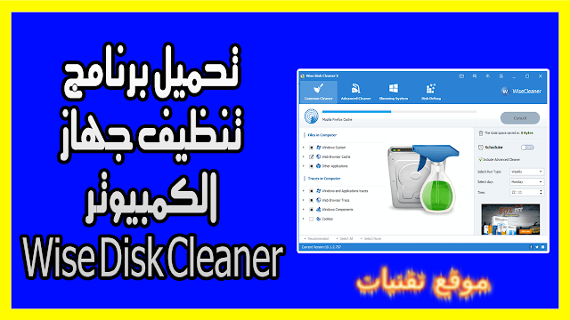 https://www.te9nyat.com/2019/01/wise-disk-cleaner.html