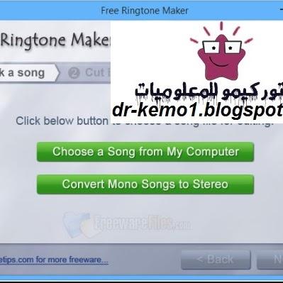مجانا صانع النغمات المحمولة Free Ringtone Maker Portable