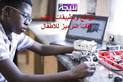 مواقع وتطبيقات لتعليم لغات الترميز للأطفال