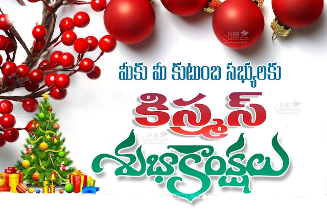 Telugu Images of Merry Christmas 2019
