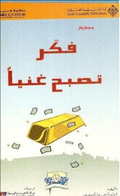 كتاب فكر تصبح غنيا pdf