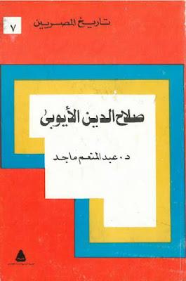 تحميل كتاب صلاح الدين الأيوبي pdf عبد المنعم ماجد