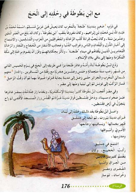 تحضير نص مع ابن بطوطة في رحلته الى الحج