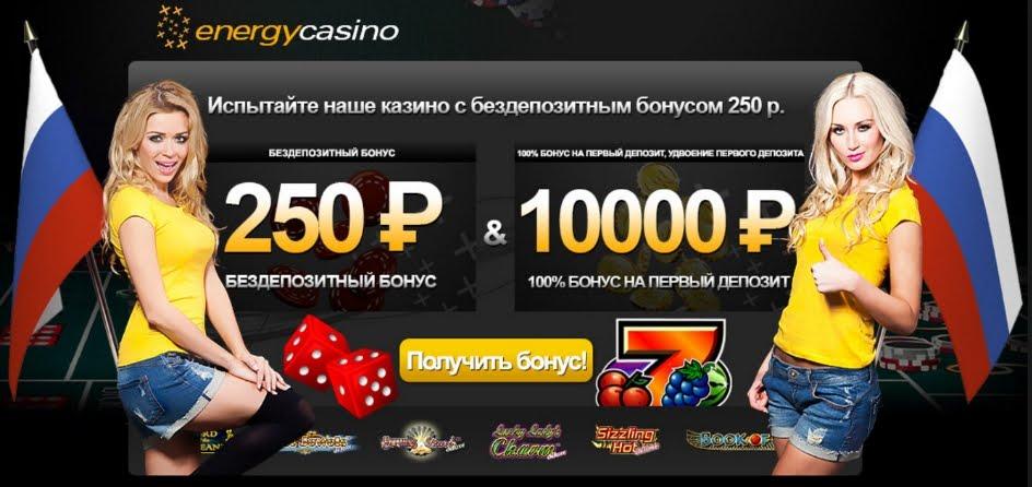 energy casino бездепозитный