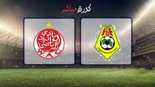 مشاهدة مباراة الوداد وحوريا بث مباشر 06-04-2019 دوري أبطال أفريقيا