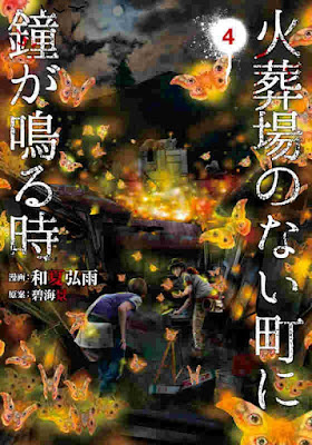 火葬場のない町に鐘が鳴る時 第01-02、04巻 [Kasouba no Nai Machi ni Kane ga Naru Toki vol 01-02、04] rar free download updated daily