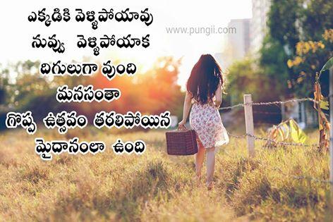 Telugu Love Kavithalu Free Download Pungii