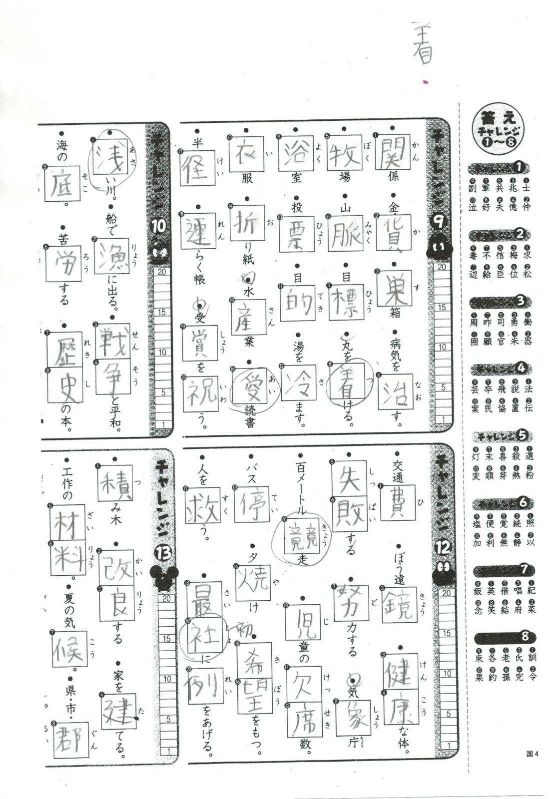 ... 年生のまとめ漢字テスト : 3年生 漢字 テスト : 漢字