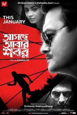 Aschhe Abar Shabor (2018) Bengali Movie 480p HDRip 300MB Download