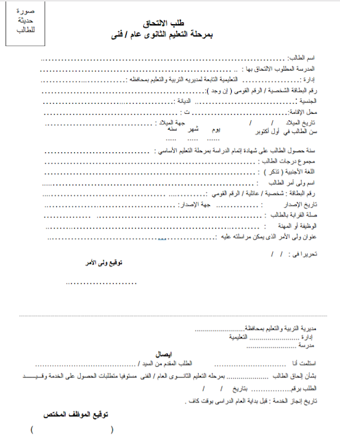 طباعة نموذج طلب الالتحاق بمرحلة التعليم الثانوى عام / فنى 2019