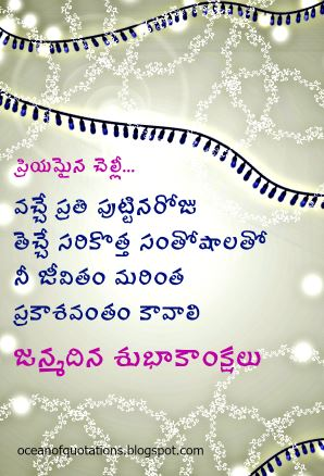 birthday wishes to sister in telugu ocean of quotes