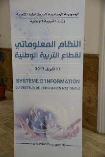 النظام المعلوماتي لوزارة التربية الوطنية