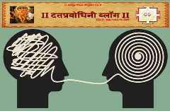 मन विचार रहीत होणे हे मनुष्य आध्यात्मिक होत असल्याचे सुलक्षण आहे . ज्याचे मन सल्ले देत असेल त्याने स्वत: चा लवकरच बॅंड वाजणार असे समजावे