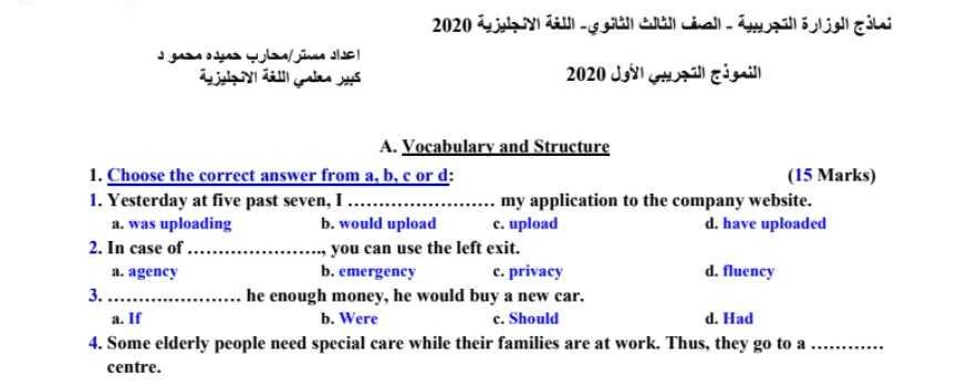 نماذج الوزارة التجريبية  فى اللغة الإنجليزية للثانوية العامة 2020 بالإجابات النموذجية مستر محارب حميدة