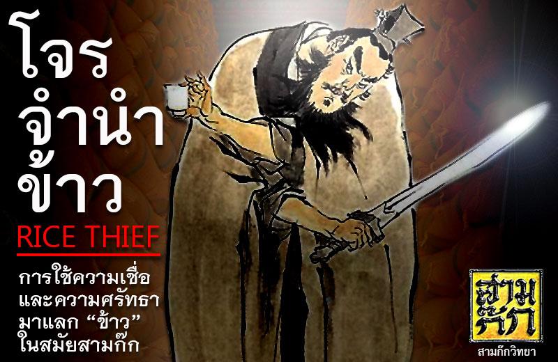 โจรจำนำข้าว (Rice Thief, 米贼)