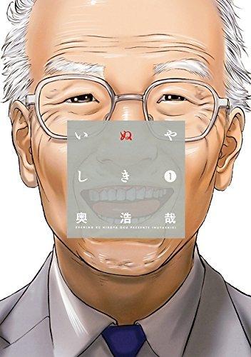 manga inuyashiki
