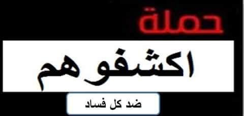 بيان تدشين حملة اكشفوهم