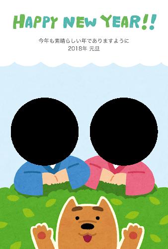 犬と着物を着た人のイラスト年賀状(戌年・写真フレーム)
