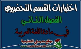 اختبارات القسم التحضيري الفصل الثاني في مادة اللغة العربية