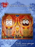 Шри Кришна-катхамрита: Вып. 14