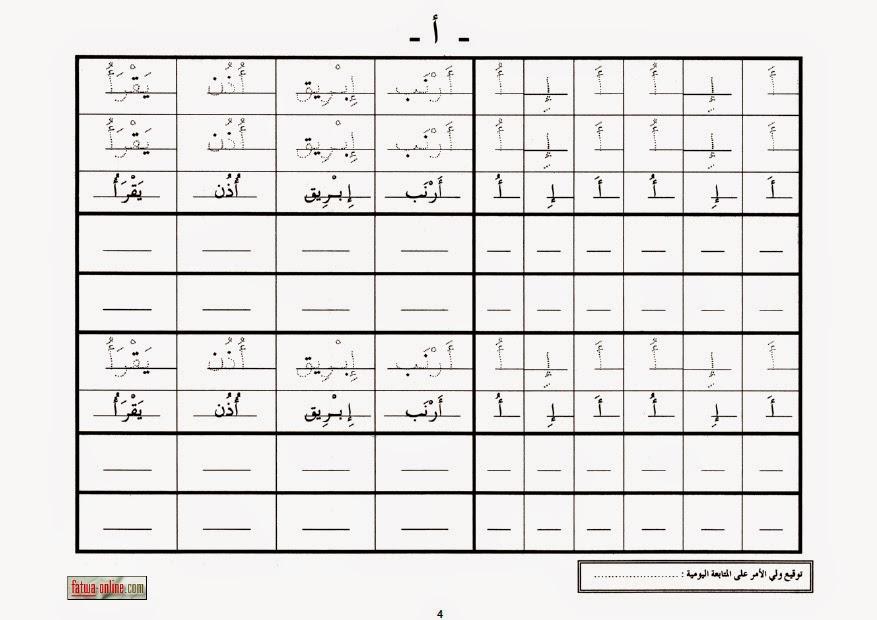 تحميل كراسة خط الرقعة pdf