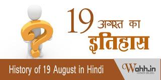 19-august-Aaj-Ka-itihaas-History