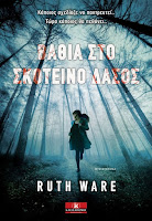 http://www.culture21century.gr/2016/12/vathia-sto-skoteino-dasos-ths-ruth-ware-book-review.html