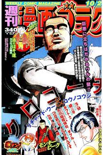 週刊漫画ゴラク 2016年10月21日号 [Manga Goraku 2016 10 21], manga, download, free
