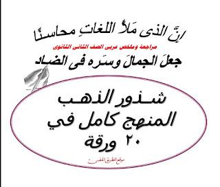 تلخيص ومراجعة اللغة العربية للصف الثانى الثانوى ترم أول 2019 للاستاذ أحمد السقا