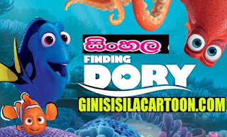 Sinhala Dubbed - Finding Dory (2016)