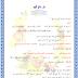 مذكرة فقه مالكي للثاني الثانوي الازهري ترم اول 2018