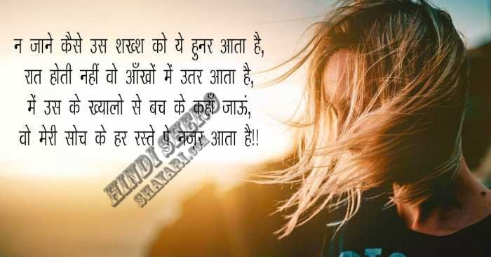 Good Night Love Quotes in Hindi for Him