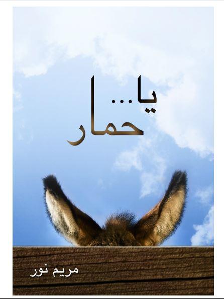 تحميل كتاب يا حمار - تأليف مريم نور