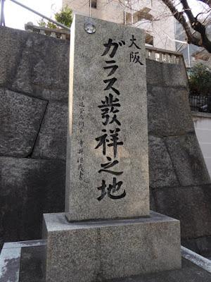 大阪ガラス発祥之地の石碑