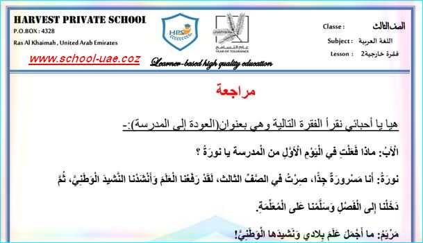 مراجعة  مادة اللغة العربية للصف الثالث الفصل الدراسى الأول - مناهج الامارات